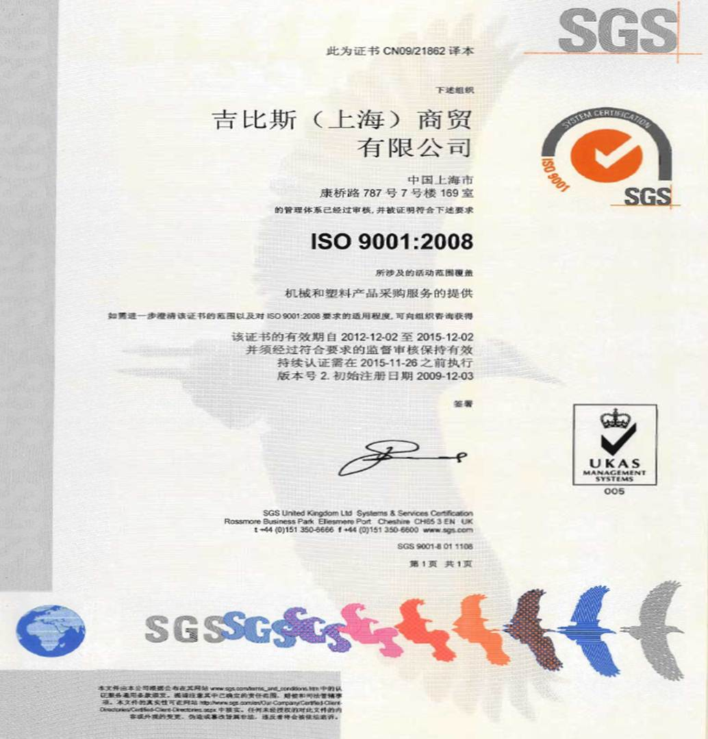 SGS ISO9001:2008 Certificate for GPS Shanghai (ZhongTian Location)